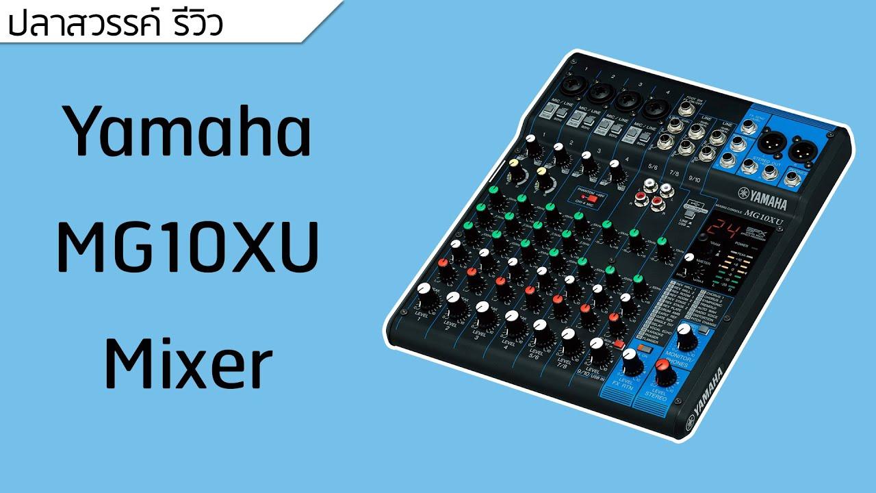 101 review yamaha mg10xu youtube for Yamaha mg10xu review