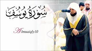 سـورة يُوسُف   وكأنك لأول مرة تسمعها من الشيخ د. ماهر المعيقلي بتدبُر وتنقل أسر   رمضان ١٤٤٠هـ