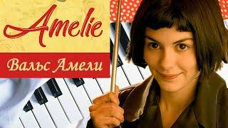 Вальс Амели на фортепиано (La Valse D'amelie — Yann Tiersen piano, вальс из фильма Амели на пианино)