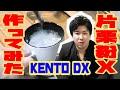 【片栗粉X】片栗粉でオナホ作ったらXだった【KENTOデラックス】