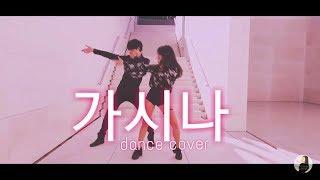 Video Sunmi(선미) - Gashina(가시나) Dance cover by Minni download MP3, 3GP, MP4, WEBM, AVI, FLV April 2018