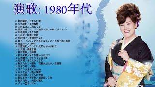 なつかしのヒット演歌:1980年代 ♪♪ 日本演歌 の名曲 歌謡曲メドレー 80年代