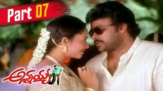 Video Annayya Telugu Full Movie || Chiranjeevi , Soundarya, Ravi Teja || Part 07 download MP3, 3GP, MP4, WEBM, AVI, FLV November 2017