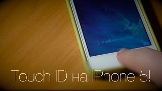 touch ID на iPhone 5, 4S,4