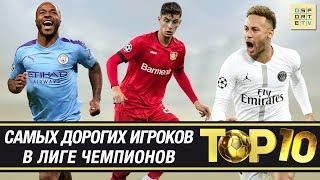 ТОП-10 самых дорогих игроков в Лиге чемпионов   Часть I