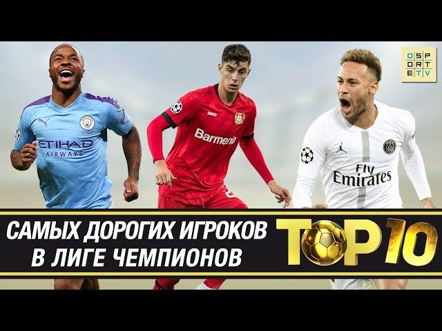 ТОП-10 самых дорогих игроков в Лиге чемпионов | Часть I