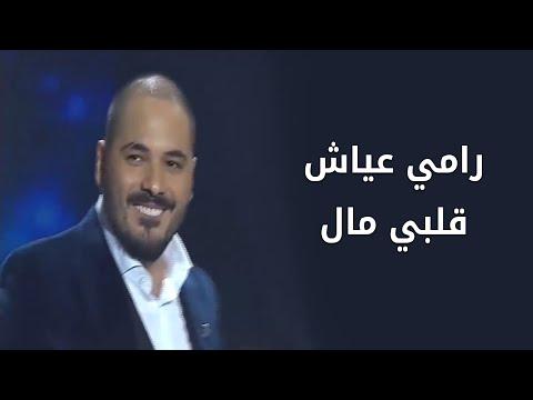 Ramy Ayach - Albi Mal - Live at the Casino du Liban | رامي عياش - قلبي مال