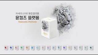 [윤컴즈 솔루션] 복잡…