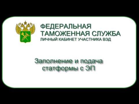 Федеральный закон О таможенном регулировании в Российской