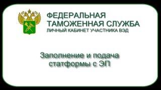 Заповнення та подача статформы з ЕП