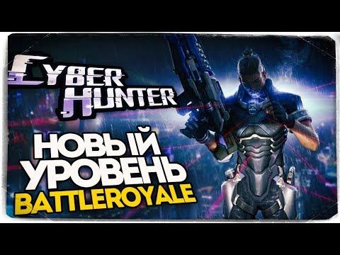 CYBER HUNTER ●