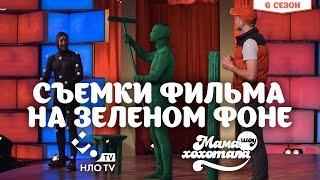 Съемки фильма на зеленом фоне | Шоу Мамахохотала | НЛО TV