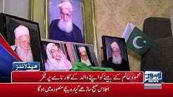 02 PM Headlines Lahore News HD - 13 August 2017