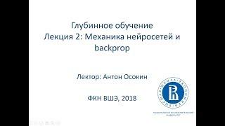 Глубинное обучение, 2018. ФКН ВШЭ. Лекция 2: Механика нейросетей и backprop