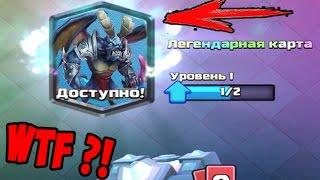 ВЫБИЛ ЧУДО ЛЕГЕНДАРКУ в Clash Royale