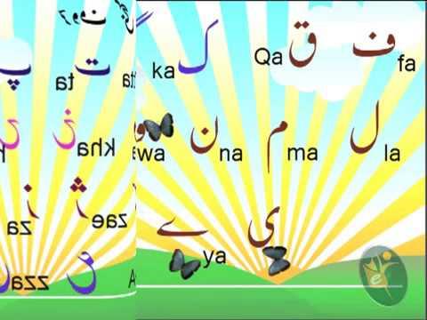 urdu alphabet learning