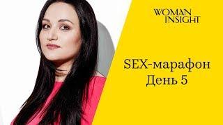 """Sex-марафон"" День 5"