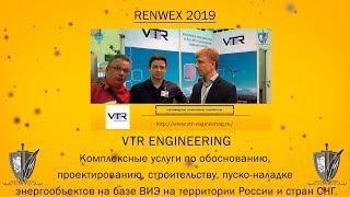 RENWEX 2019 // VTR ENGINEERING часть 2 // Экспоцентр
