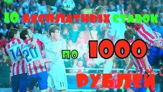 10 бесплатных ставок по 1000 рублей!