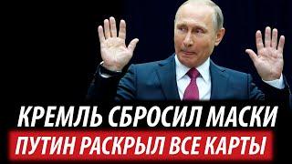 Кремль сбросил маски. Путин раскрыл все карты