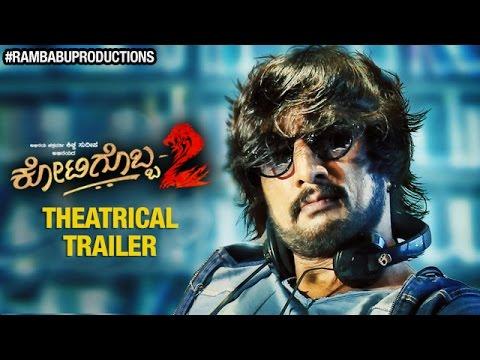 Kotigobba 2 Kannada Movie | Official...