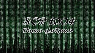 SCP 1004 Порно Фабрика
