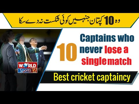 Captains Who Never Lose A Single Match | World Top 10 Best Cricket Captain