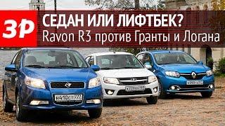 Ravon R3 Nexia Против Renault Logan И Лифтбека Лады Гранты