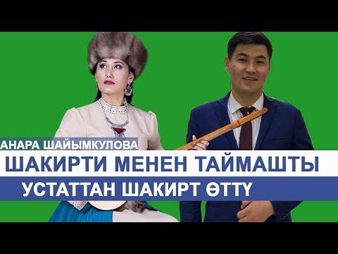Анара Шайымкулова шакирти менен таймашты