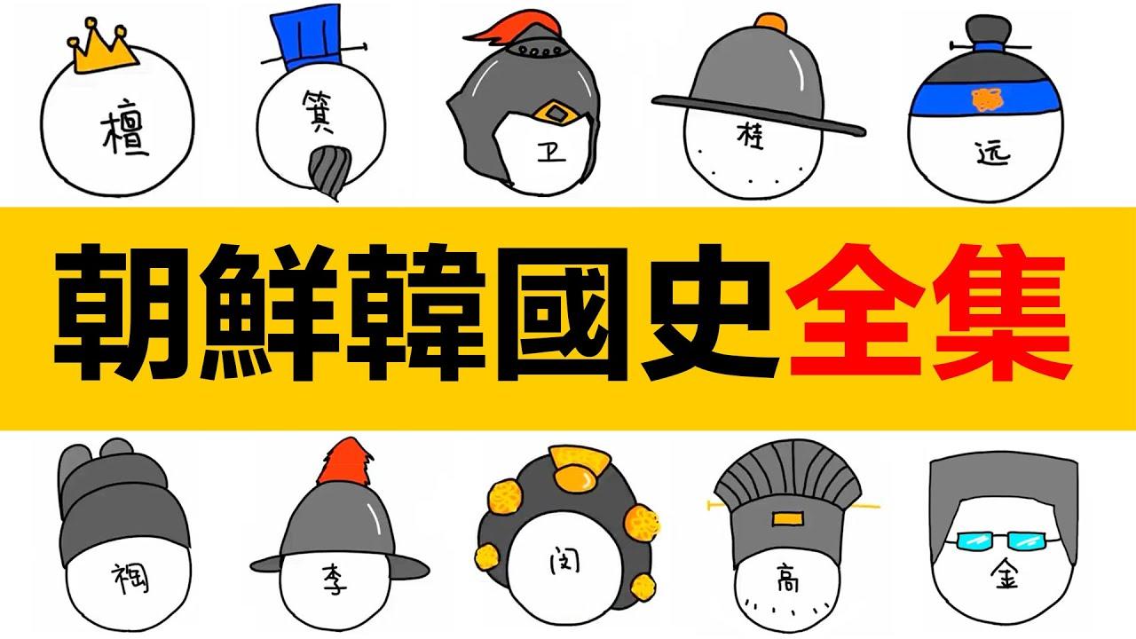朝鮮韓國史全集,附時間戳,從神話到南北分裂|朝韓歷史|朝韓史|韓國歷史|朝鮮歷史|朝鮮史|韓國史|李氏朝鮮|韓國神話|朝鮮神話|朝鮮韓國古代史|大韓帝國|朝韓分裂|朝鮮簡史|韓國簡史|朝韓簡史|朝韓
