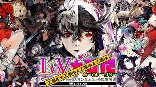 """『LoVRe:3』公式生放送""""LoV☆すた あ~るい~すり~""""第5回"""