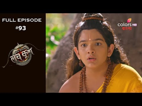 Ram Sita-r Luv Kush - 28th March 2020 - রাম সীতা আর লব কুশ - Full Episode from YouTube · Duration:  20 minutes 27 seconds