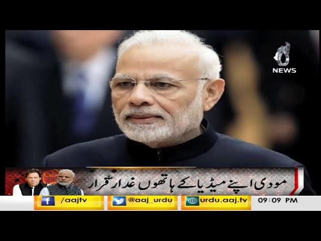 Headlines 9 PM | 20 February 2019 | Aaj News