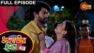 Saraswatir Prem - Full Episode 20 April 2021 Sun Bangla TV Serial Bengali Serial