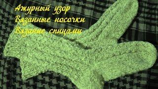 Вязание Спицами/ Ажурные Носочки/ Обзор Вязание Носков