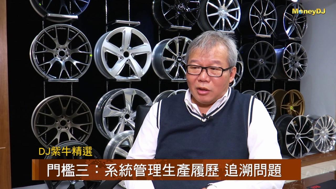 【DJ紫牛精選】一線超跑都買單 MIT輪圈冠軍巧新