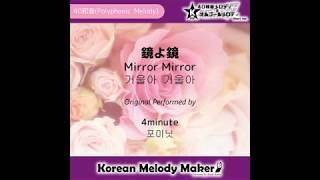 鏡よ鏡 (Mirror Mirror) [거울아 거울아] - 4minute [포미닛] [K-POP40和音メロディ…