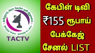 CABLE TV ₹155 பேக்கேஜ் Channel List || Cable tv ₹155 package Channel list || for Tamil || Tamil dth