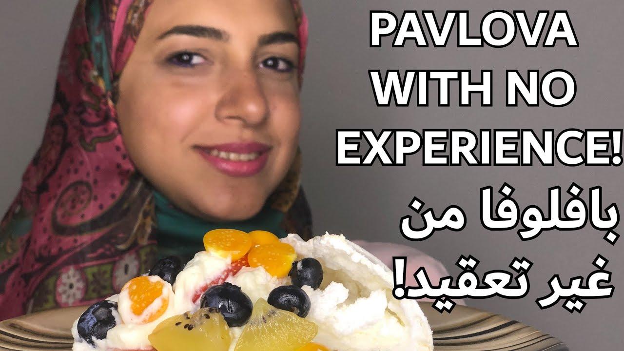 CupCake Jemma|Pavlova Recipe no experience required!! طريقة عمل البافلوفا من غير تعقيد