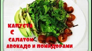 Полезный обед из запеченной капусты,зелени,помидоров  и авокадо / Healthy lunch of baked cabbage