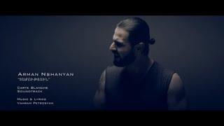 Arman Nshanyan - Taqutyun  (Արման Նշանյան - Տաքություն)  2016