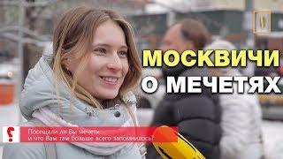 Минимализм и ковры: Москвичи о посещении мечети. Опрос ребром