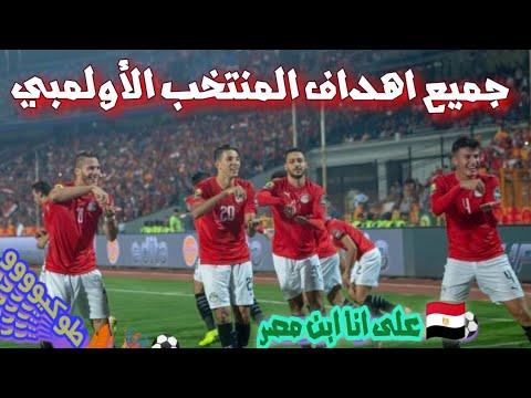 جميع اهداف منتخب مصر الأولمبي على انا ابن مصر الى طوكيووووو
