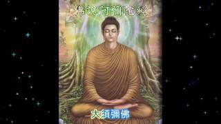 佛說阿彌陀經 (粤语) Amitabha Sutra (Cantonese)