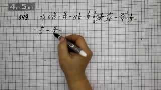 Упражнение 549. Вариант Г. Математика 6 класс Виленкин Н.Я.