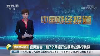 [中国财经报道]银保监会:前7个月银行业保险业运行稳健| CCTV财经