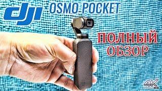полный ОБЗОР DJI OSMO POCKET на Русском 4k 60fps
