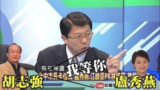 《新聞深喉嚨》精彩片段  謝龍介一年前超神預言!眾人驚呆:根本仙隊友!