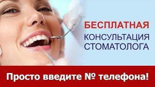 Запишитесь на бесплатную консультацию! Стоматология эконом-класса во всех районах Москвы