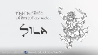 หนุมาน (ก็คิดถึง) - แต้ ศิลา Tae Sila [Official Audio]